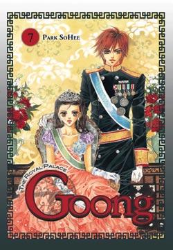 goong7