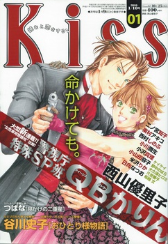 news_large_kiss201001
