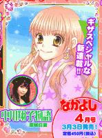 Shoko Nakagawa manga