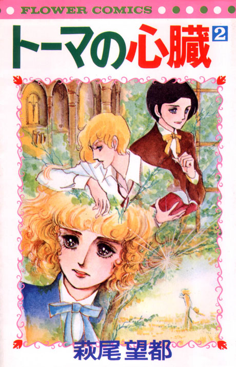 Moto Hagio's The Heart of Thomas