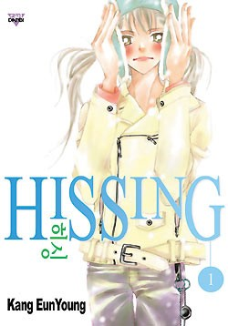 hissing1