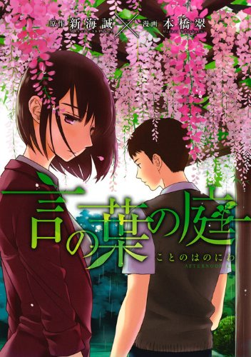 The Japanese cover of The Garden of Words