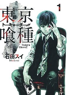 Tokyo Ghoul will debut in June 2015.