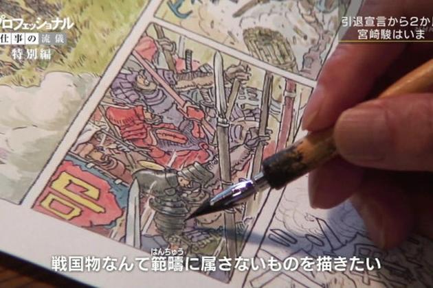 MiyazakiSamuraiTop