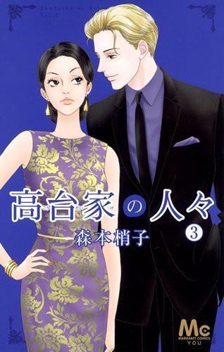Takadiake_Cover