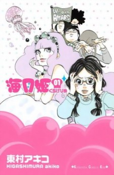 Kuragehime_vol01_Cover