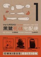 kurosagi_omnibus1